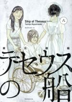 テセウスの船(6)(モーニングKC)(大人コミック)