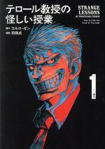 テロール教授の怪しい授業(1)(モーニングKC)(大人コミック)