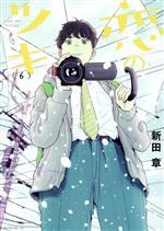 恋のツキ(6)(モーニングKC)(大人コミック)