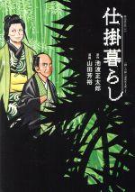 仕掛暮らし(モーニングKC)(大人コミック)