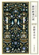 カムパネルラ版 銀河鉄道の夜(単行本)