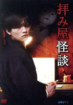 拝み屋怪談 DVD-BOX(通常)(DVD)