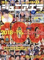 月刊ジュニアエラ juniorAERA(月刊誌)(1月号 2019 JANUARY)(雑誌)