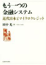 もう一つの金融システム近代日本とマイクロクレジット