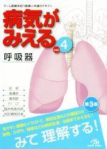 病気がみえる 呼吸器 第3版(vol.4)(単行本)