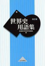 世界史用語集 改訂版(単行本)
