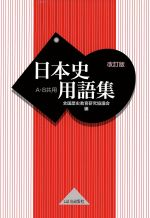 日本史用語集 改訂版 A・B共用(単行本)