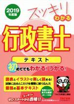 スッキリわかる行政書士(2019年度版)テキストスッキリ行政書士シリーズ