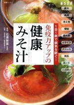 免疫力アップの健康みそ汁 1日1杯で病気を防ぐ!(単行本)