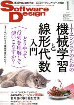 Software Design(月刊誌)(2019年1月号)(雑誌)
