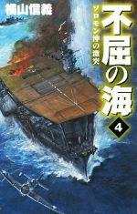 不屈の海 ソロモン沖の激突(C・NOVELS)(4)(新書)