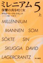 ミレニアム5-復讐の炎を吐く女(ハヤカワ・ミステリ文庫)(上)(文庫)