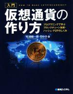 入門 仮想通貨の作り方 プログラミングで学ぶブロックチェーン技術・ハッシュ・P2Pのしくみ(単行本)