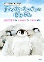 はらぺこペンギンのぼうけん どうぶつのかぞく ペンギン(児童書)