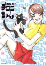 チワワちゃん(復刻版)(あすかCDX)(大人コミック)