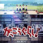 映画「がっこうぐらし!」オリジナル・サウンドトラック(通常)(CDA)