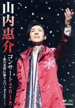 山内惠介コンサート2018~歌の荒野に弧り立つ~(通常)(DVD)