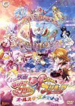 映画HUGっと!プリキュアふたりはプリキュア~オールスターズメモリーズ~(通常版)(名場面ブロマイド3枚付)(通常)(DVD)