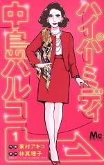 ハイパーミディ 中島ハルコ(1)(マーガレットC)(少女コミック)