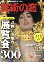 美術の窓(2019年1月号)月刊誌