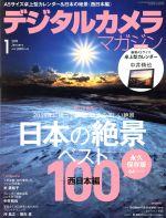 デジタルカメラマガジン(月刊誌)(2019年1月号)(雑誌)
