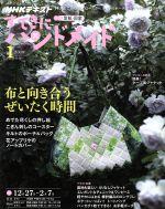 すてきにハンドメイド(月刊誌)(1 2019)(雑誌)