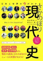 さかのぼり現代史 日本と世界の今がわかる(だからわかるシリーズ)(単行本)