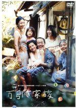 万引き家族 通常版(通常)(DVD)