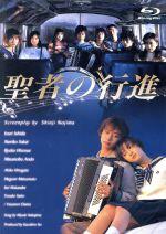 聖者の行進 Blu-ray BOX(Blu-ray Disc)(BLU-RAY DISC)(DVD)