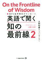 英語で聞く知の最前線 テクノロジーと人類の未来(2)(単行本)