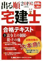 出る順 宅建士 合格テキスト 2019年版 法令上の制限・税・その他(3)(単行本)