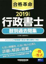 合格革命 行政書士 肢別過去問集(2019年度版)(単行本)