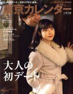東京カレンダー(月刊誌)(no.211 2019年2月号)(雑誌)