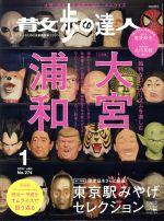 散歩の達人(月刊誌)(No.274 2019年1月号)(雑誌)