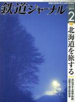 鉄道ジャーナル(月刊誌)(No.628 2019年2月号)(雑誌)