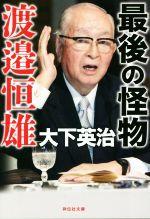 最後の怪物 渡邉恒雄(祥伝社文庫)(文庫)