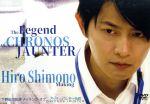 下野紘の軌跡 メイキング・オブ クロノス・ジョウンターの伝説(通常)(DVD)
