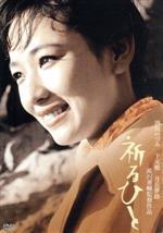 祈るひと(通常)(DVD)
