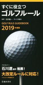 すぐに役立つゴルフルール(2019年度版)(新書)