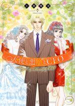 天使と悪魔とCEO(エメラルドCロマンス)(大人コミック)