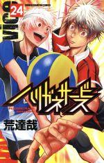 ハリガネサービス(24)(少年チャンピオンC)(少年コミック)