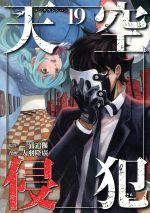 天空侵犯(19)(KCDX)(大人コミック)