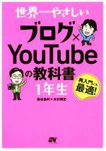 世界一やさしいブログ×YouTubeの教科書1年生 再入門にも最適!(単行本)