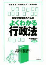 国家試験受験のためのよくわかる行政法 第7版 行政法を「生き生きと」学びたい人のために(単行本)