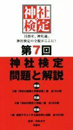第7回 神社検定 問題と解説 参級 弐級 壱級(単行本)