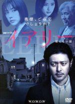 連続ドラマW イアリー 見えない顔 DVD-BOX(通常)(DVD)