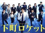 下町ロケット -ゴースト-/-ヤタガラス- 完全版 Blu-ray BOX(Blu-ray Disc)(BLU-RAY DISC)(DVD)