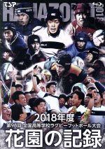 花園の記録 2018年度~第98回 全国高等学校ラグビーフットボール大会~(Blu-ray Disc)(BLU-RAY DISC)(DVD)