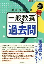 一般教養の過去問 教員採用試験(Hyper実戦シリーズ)('20年度版)(単行本)