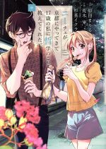 ニーチェが京都にやってきて17歳の私に哲学のこと教えてくれた。(2)(ビッグCスペシャル)(大人コミック)